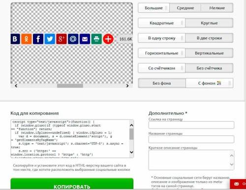 Как установить кнопки социальных сетей на сайт сервис Pluso