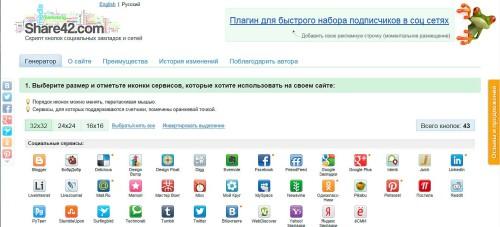 Как установить кнопки социальных сетей на сайт сервис-share-42