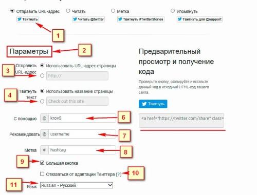 Как установить кнопки социальных сетей на сайт сервис Твитер