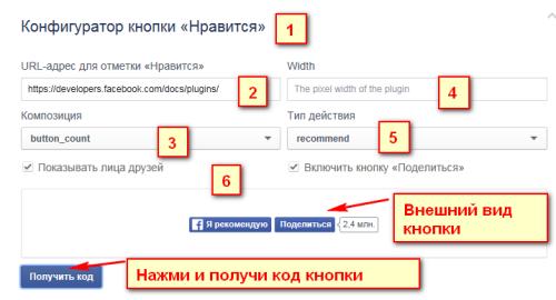 Как установить кнопки социальных сетей на сайт сервис мой мир