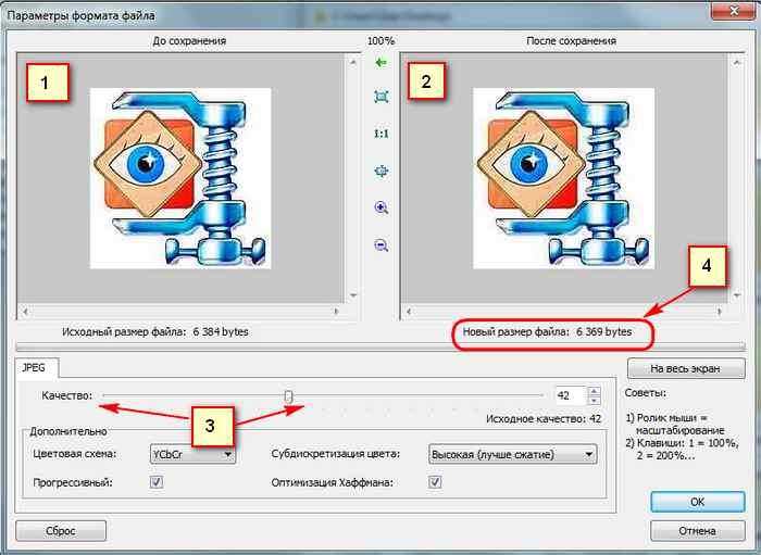 программа для оптимизации изображений 4