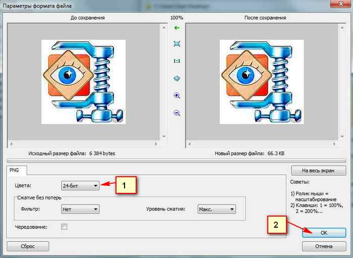 программа для оптимизации изображений 5