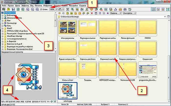 программа для оптимизации изображений 1