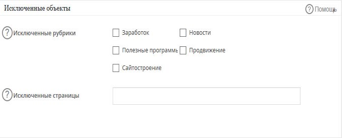 создать xml карту сайта исключенные объекты