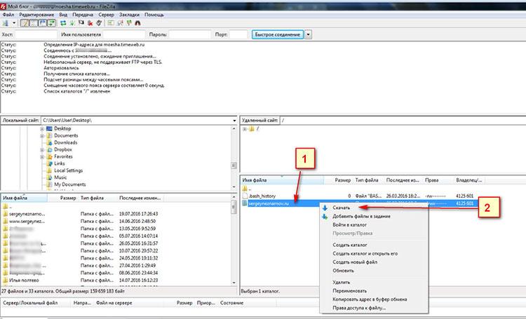 Как сделать резервную копию сайта загрузка файлов