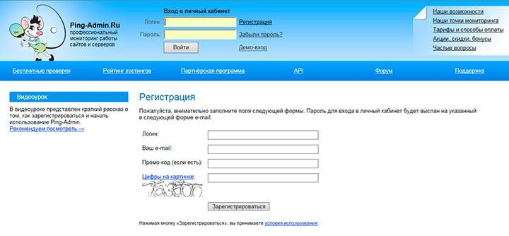 сервис проверки доступности сайта