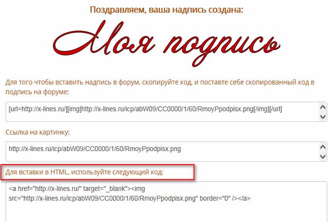 krasivuyu-podpis-na-bloge
