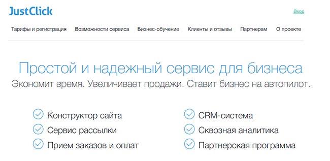 http://justclick.ru/