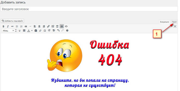 Как сделать страницу ошибки 404 kartinka-v-redaktore