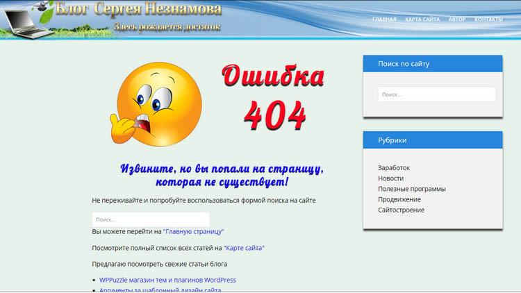 novaya-stranitsa-oshibki-404