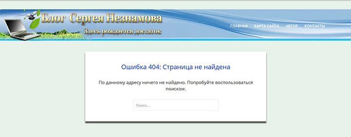 Как сделать страницу ошибки 404