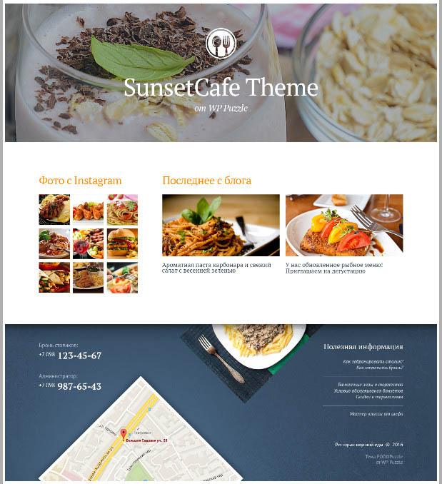 Плагины для сайта на wordpress shablon-SunsetCafe