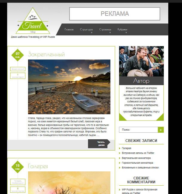 Плагины для сайта на wordpress shablon-travelblog