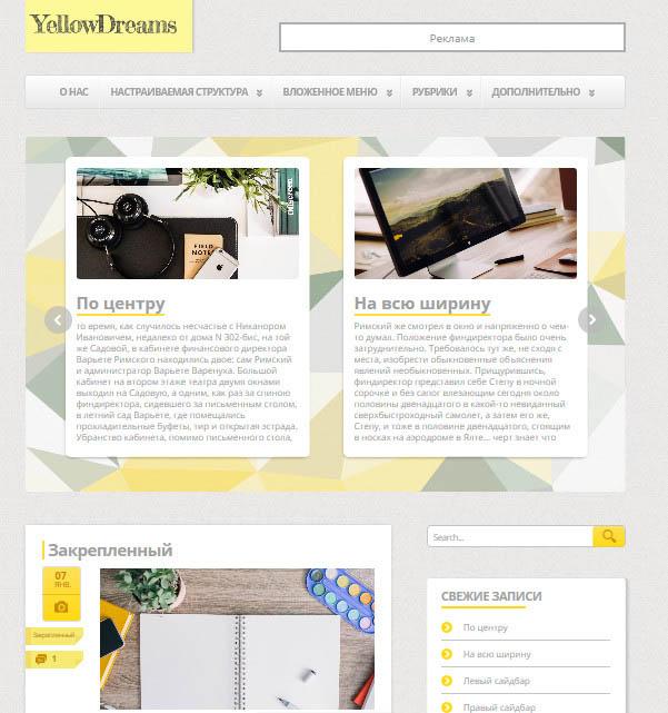 Плагины для сайта на wordpress shablon-yellowdreams