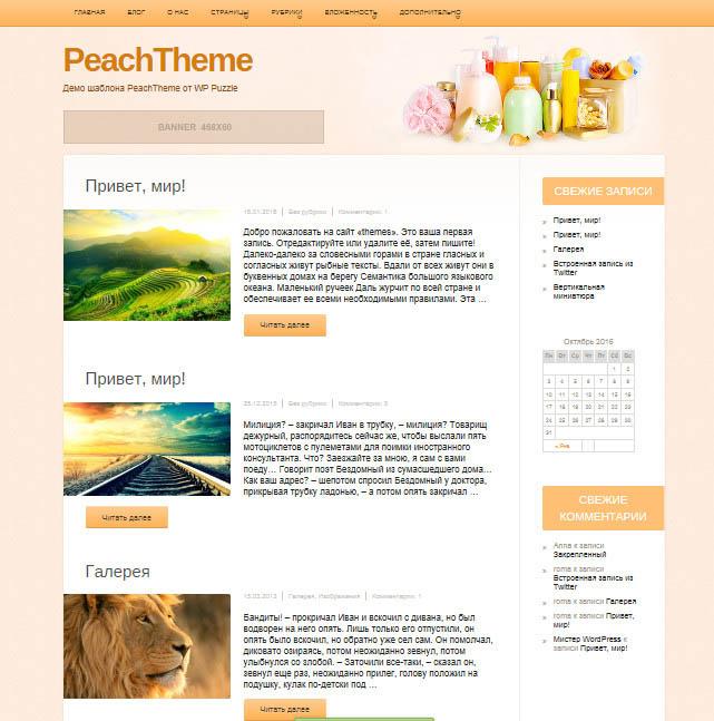Плагины для сайта на wordpress shablon-peachtheme
