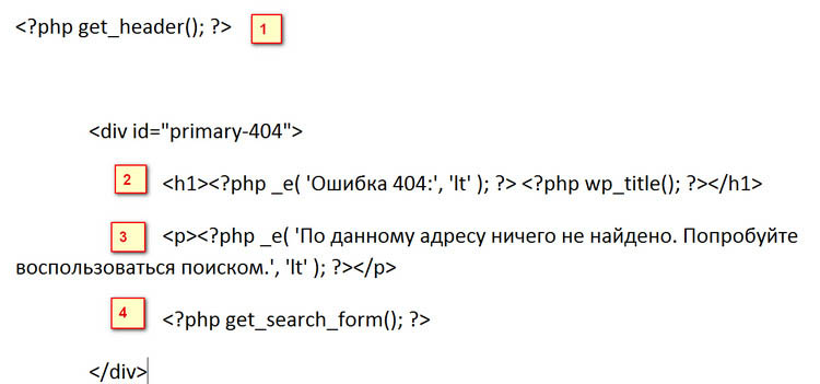 Как сделать страницу ошибки 404 старый код