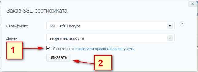 oformlenie-zakaza-na-sertifikat