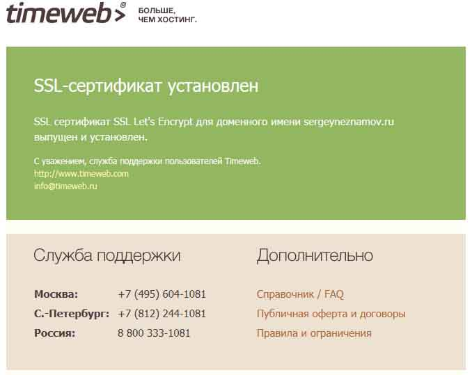 sertifikat-hostinga