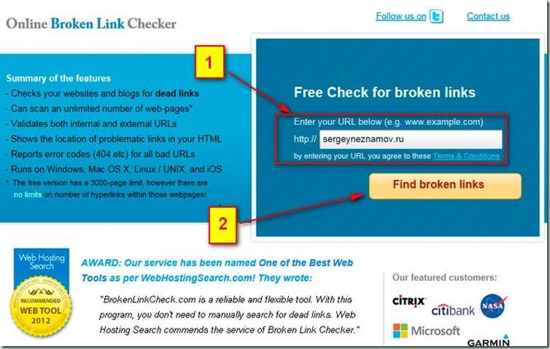 настройка-сервиса-broken-link-checker