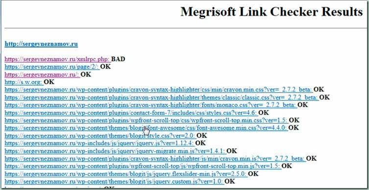 отчет-link-checker