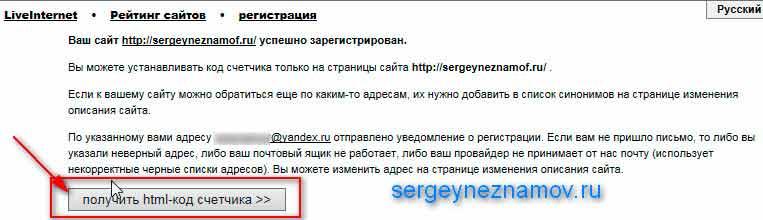 uvedomlenie-o-registratsii-schetchik-liveinternet