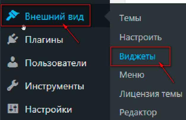 vidzhet-dlya-vstavki-schetchika