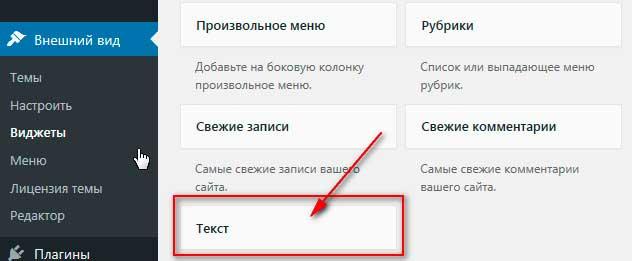 vidzhet-tekst-dlya-schetchika