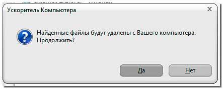 Ускориттель-компьютера