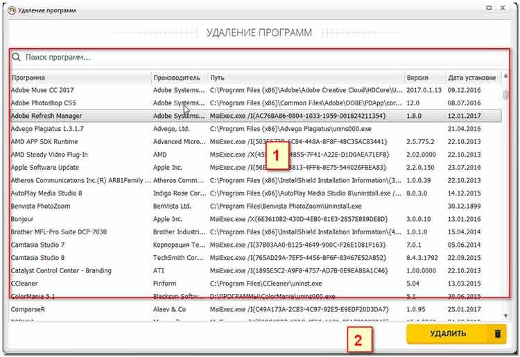 Программа для очистки и ускорения компьютера