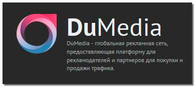 DuMedia-баннерная-биржа