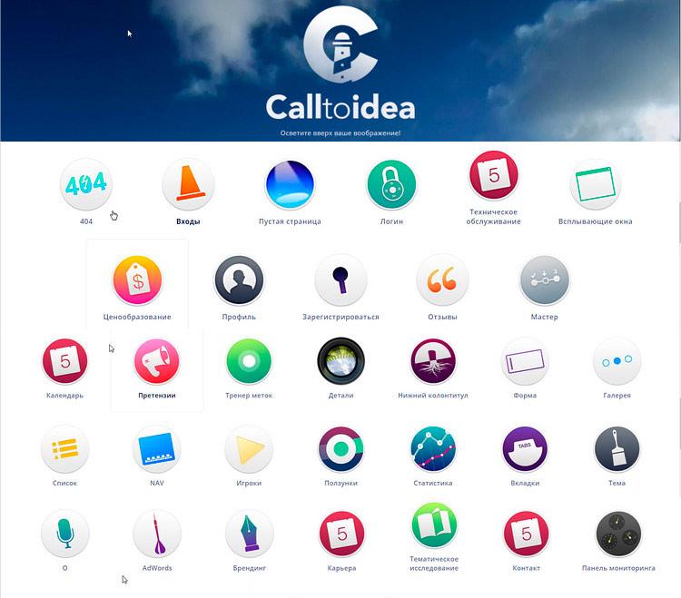 Идеи-для-дизайна-сайта