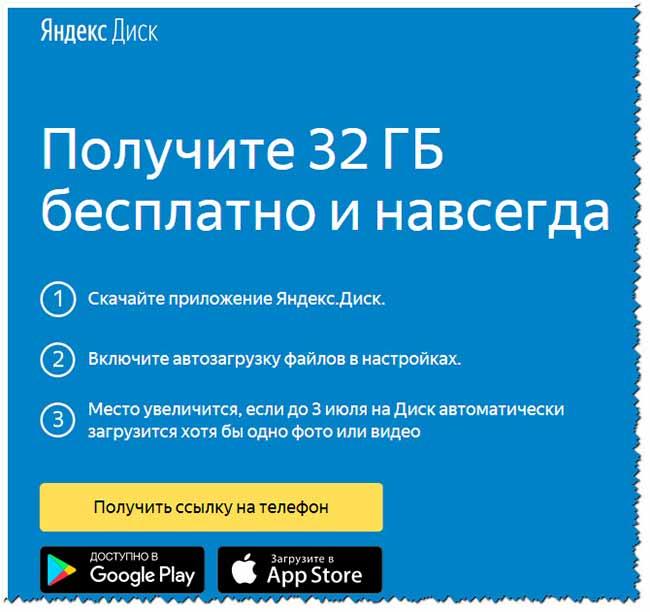 Как увеличить Яндекс диск бесплатно