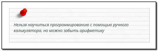 блок-17-оформления-цитат