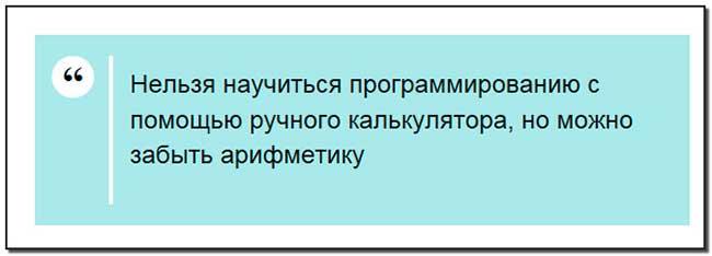 блок-7-оформления-цитат