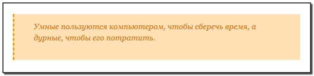 блок-9-оформления-цитат