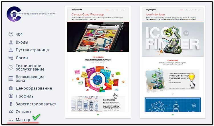 идеи-дизайна-сайта-макет
