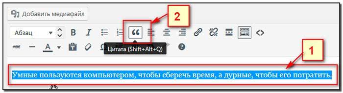 оформление-цитат-в-визульном-редакторе