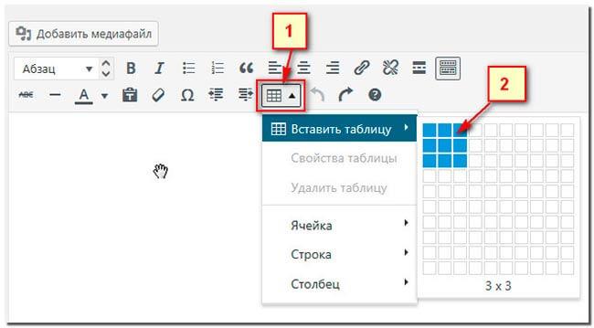 настройка-таблицы-wordpress