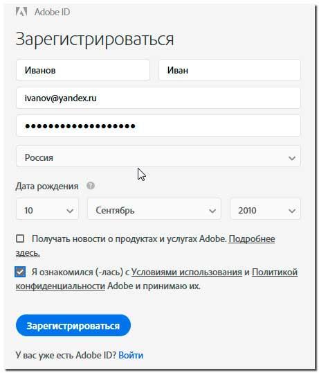 скачать-photoshop-cs2-форма-регистрации
