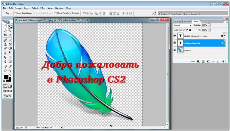 скачать-photoshop-cs2-запуск-программы