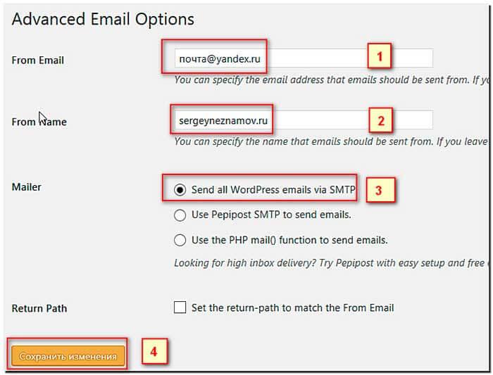 Contact-Form-7-не-отправляет-письма-настройки