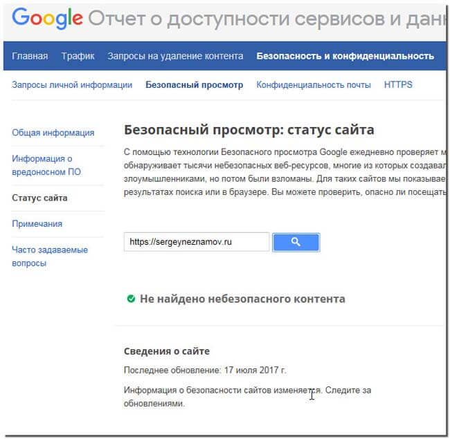 отчет-google-на-вирусы