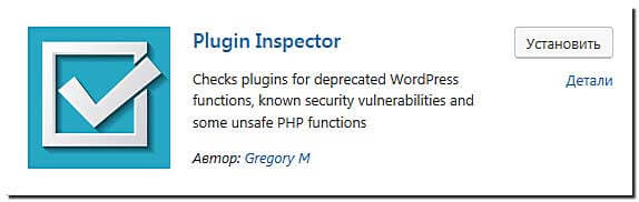 плагин-инспектор