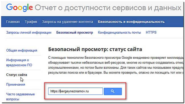 проверка-сайта-в-google