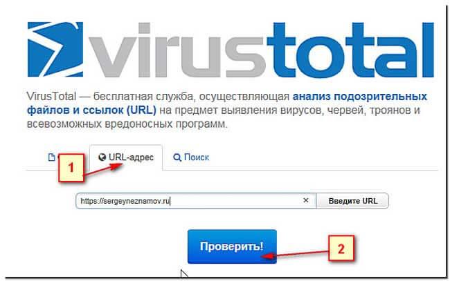 virus-total-проверка-сайта
