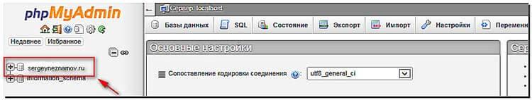 меняем-пароль-через-базу-данных-сайта