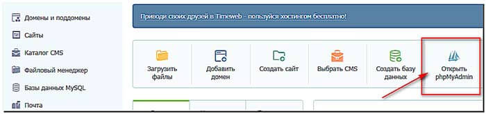 замена-пароля-в-базе-данных