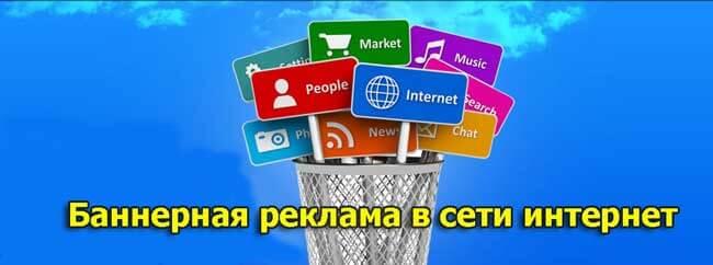 баннерная-реклама-в-интернет
