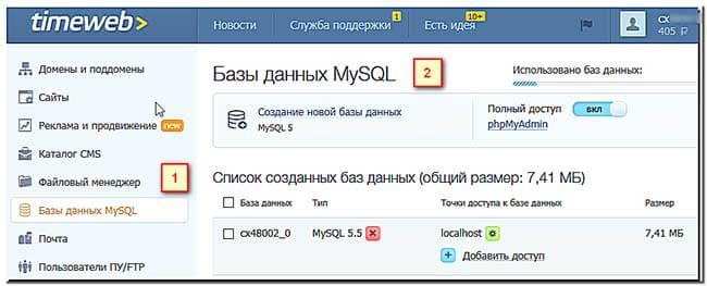 База-данных-MySQL-сайта