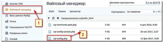 файловый-менеджер-сайта